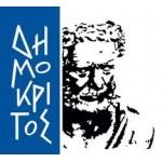 ΕΚΕΦΕ ΔΗΜΟΚΡΙΤΟΣ